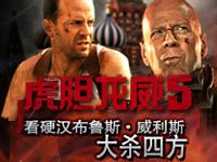 《龙胆虎威5》电影专题