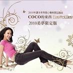 CoCo�Ķ���(2010�������� EP)